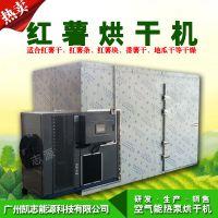 志源6P红薯烘干机 批发热泵红薯烘干设备