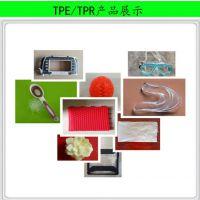 FDA食品级标准TPE原料 注塑级 透明TPE 易着色