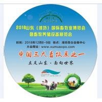 2018年山东(潍坊)畜牧业备博览会