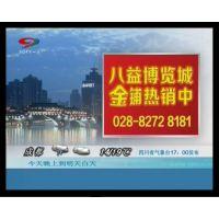 四川电视台广告 天气预报5秒标版广告