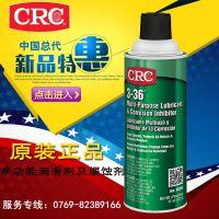 美国CRC030053-36多功能润滑剂及缓蚀剂 食品级加工设备防锈蚀剂