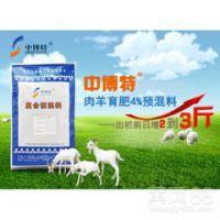 湖南中博特快速生长毛色好北京厂家直供快速育肥羊专用预混料