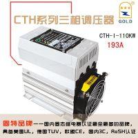 固特交流三相调压控制器CTH110KW/380VAC193A电加热负载厂家直销