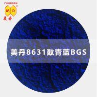 广州厂家直销8631酞青蓝BGS酞菁蓝有机颜料天蓝涂料色粉