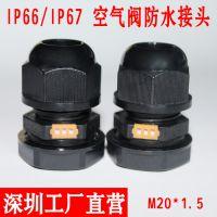 透气易安装连接器IP67密封装置内部防水过滤器M20X1.5带呼吸器头