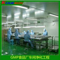 食品GMP万级十万级净化车间工程