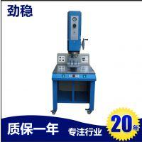 劲旺15K(4200w)大功率超声波塑焊机