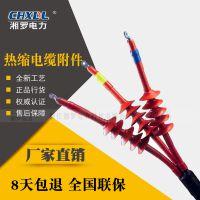 湘罗电力26/35kv户外WSY-35/3.2三芯电缆接头热缩电缆附件150-240平方