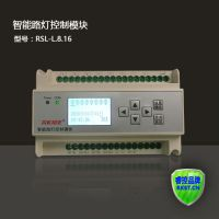 睿控 RSL-L.8.16厂家直销AC220V供电智能照明模块8路智能路灯控制模块 路灯控制器