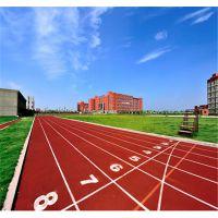 学校操场复合型塑胶跑道材料厂家供应运动场环保耐磨跑道施工
