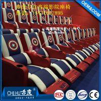 赤虎主打批发特色、个性、高端、皮制电动主题影院VIP沙发