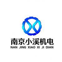南京小溪机电科技有限公司