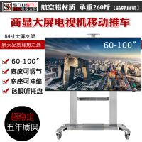 70-100寸超大电视机移动支架触摸屏一体机支架液晶电视落地支架