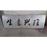 办公楼墙面挂式雕刻镂空'生意兴隆'铝单板艺术字形德普龙供应