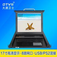 大唐卫士供应山西太原切换器KVM17寸8路KVM切换器USB机架式CAT5网口L