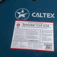 供应加德士高性能蜗轮蜗杆齿轮油CLP220, 加德士Synlube CLP320合成工业齿轮油