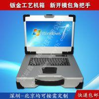鑫宇FH-X150202 15寸上翻新款工业便携机机箱定制军工电脑外壳加固笔记本工控一体机