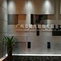 广州市健凡服饰有限公司
