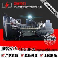1000KW威曼动力D30A发电机组中威电力