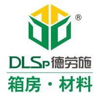 广州市施劳德活动房材料有限公司