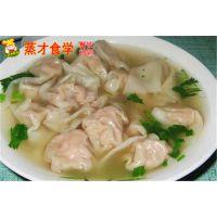 沙县小吃店 餐饮投资好项目 面食糕点快餐饭营养汤