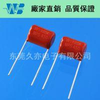WB/久亦 金属化聚丙烯膜(安全型)PFC电容器厂家 MPS 105K450V 1.0uf