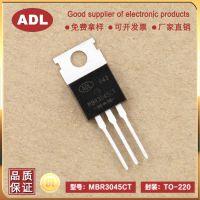 奥德利 肖特基二极管 MBR3045CT 30A45V TO-220 整流 进口芯片