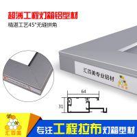 广州汇百美超薄31mm正面翻盖灯箱铝型材 户外LED灯箱铝合金边框定制