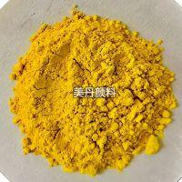 东莞进口美丹色粉厂商供应BASF巴斯夫颜料黄黄12 1366普灵黄