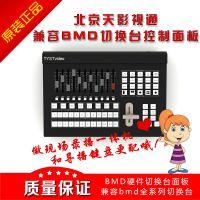 BMD强氧切换台控制面板 兼容高清8讯道10路导播台操控面板