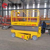 长春厂家定制生产8米300公斤移动式自行走液压升降机 全自动升降作业平台