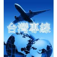 便宜的义乌到台湾物流专线