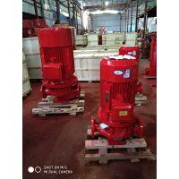 忻州室外消火栓泵XBD3.2/27.8-80L-160I立式消防稳压泵 厂家直销 3CF认证