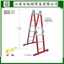 现货供应金锚玻璃钢多功能绝缘折叠梯FO51-403