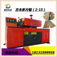 供应永诚yc-10型方木多片锯 上下轴大动力多片锯 木工机械设备