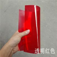 PVC片材模切冲压0.3mm厚红黄蓝绿彩色光面透明硬胶片覆膜包装环保耐高温阻燃东莞佛山浙江温州长沙
