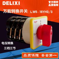 德力西万能转换开关 LW5-16YH3/3组合开关电源切断电压转换开关