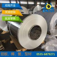 保温铝皮 0.5mm铝卷 防锈铝皮即墨铝板厂家直销