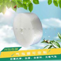 宁波兴弘 pe气泡膜卷材 新料泡泡膜 气垫膜规格可定制