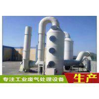 惠州有机废气处理设备除臭净化装置喷淋塔洗涤塔