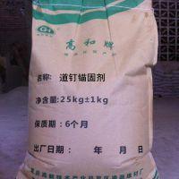 渝北厂家直销道钉锚固剂40kg/袋价格优惠