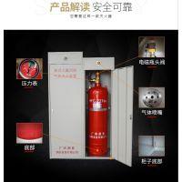 辽宁鞍山柜式七氟丙烷灭火装置厂家