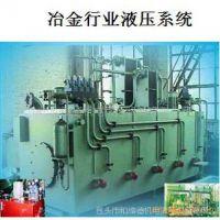 厂家直销—定制—冶金行业大型液压站液压系统,(欢迎来包头和维德洽谈