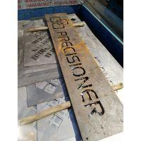 供应水切割对外加工 不锈钢板 铁板 钛板切割加工