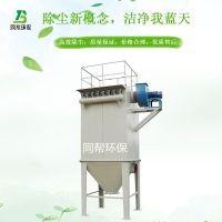 赵白河除尘器厂家供应塑料颗粒厂专用布袋除尘器河北同帮环保