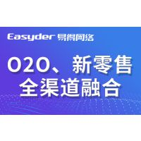 广东东莞o2o分销系统,社区电商o2o系统哪里做