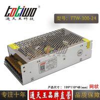 通天王12.5A开关电源、24V300W交流转直流(网状)TTW-300-24