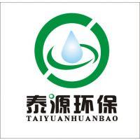 西安泰源环保科技有限公司