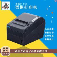 济南总代理热卖新北洋BTP-U80 热敏打印机
