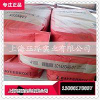 拜耳乐氧化铁红4100 无机颜料 铁红4100粉 环保型颜料